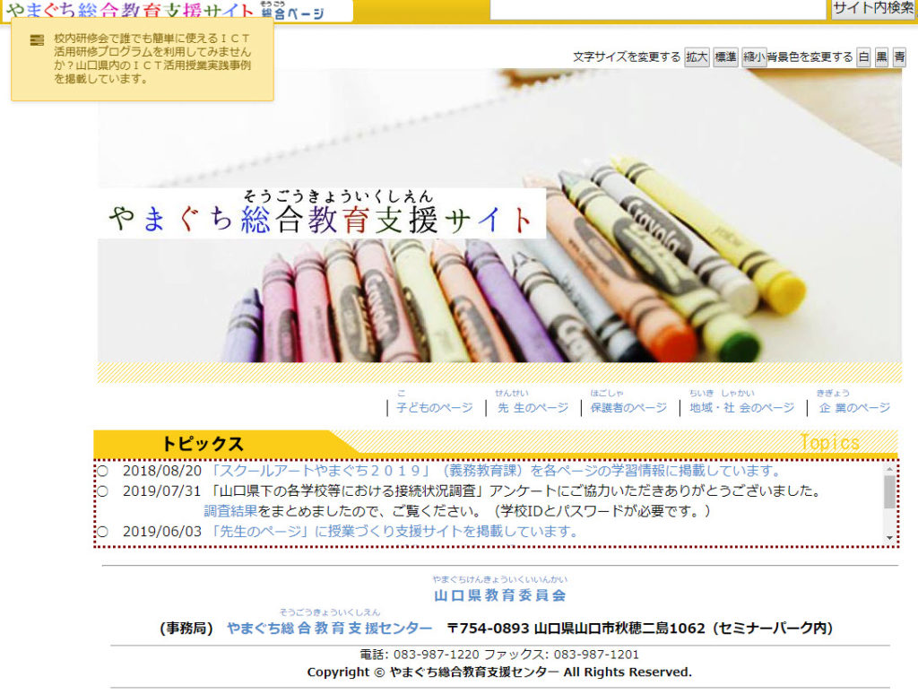 やまぐち総合教育支援サイト