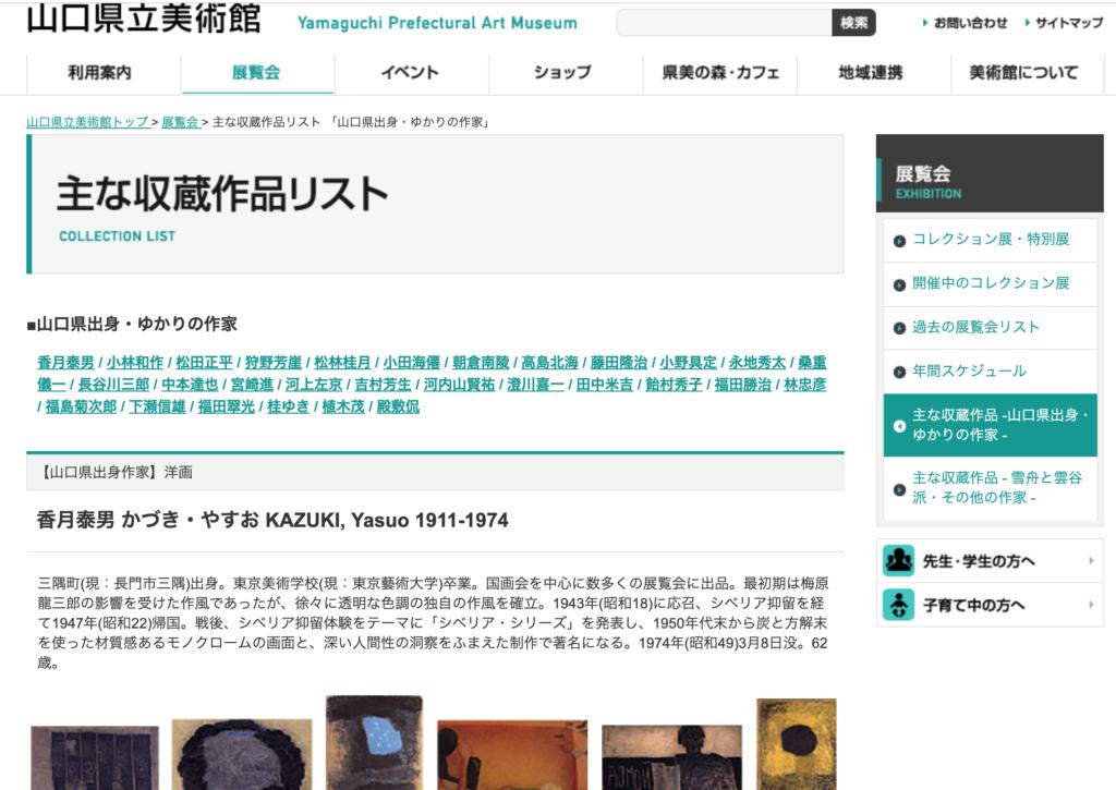 県立美術館サイト